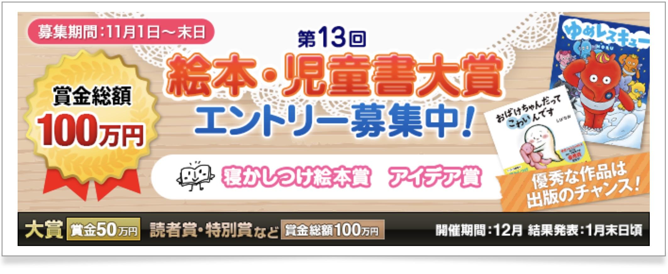 第13回 絵本・児童書大賞